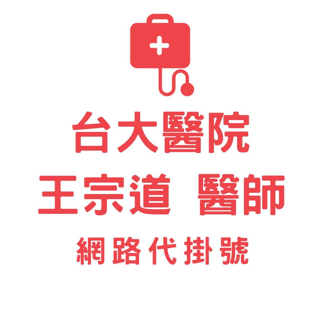 台大醫院-王宗道-心臟血管-網路代掛號-費用500元-內科-臺大-網路-跑腿-代替-幫