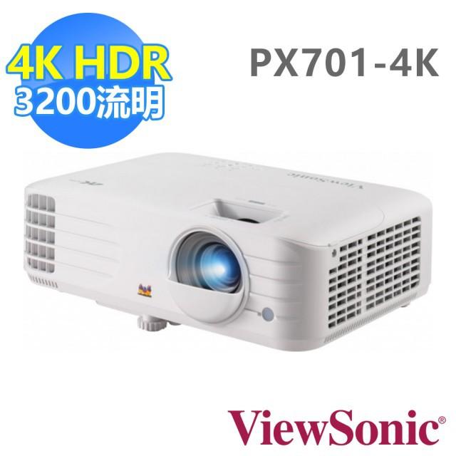 ViewSonic PX701-4K 4KHDR投影機(3200 流明)