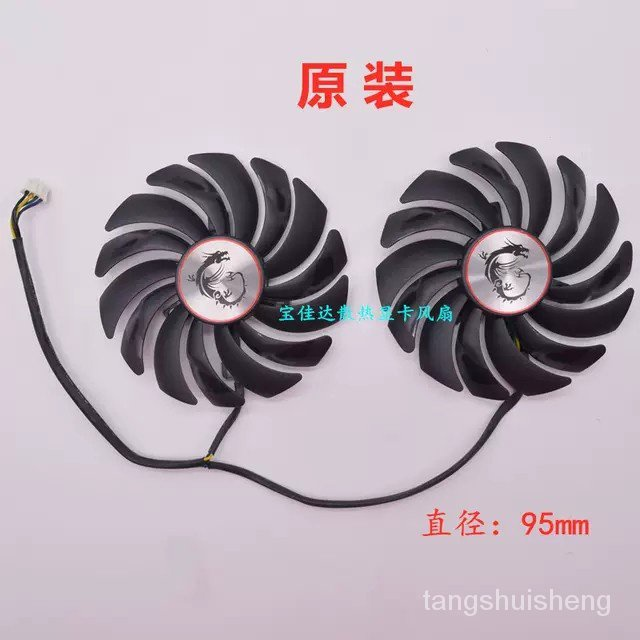 msi/微星GTX1060 gtx1070ti 1080Ti 470 570 580紅龍顯卡散熱風扇 SeX4
