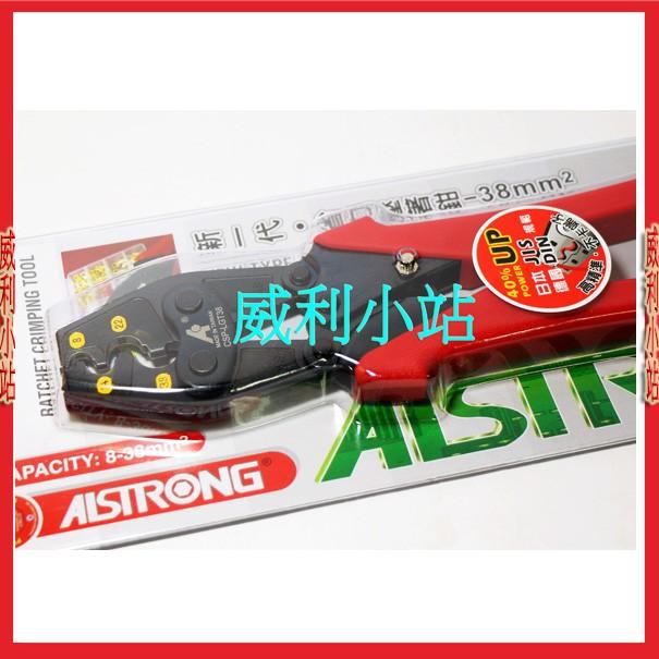 【威利小站】【附發票】ALSTRONG CSP-LGT38 新一代超省力 壓著端子鉗 壓接端子鉗 壓著鉗 壓接鉗超耐用