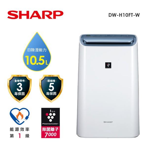 SHARP-自動除菌離子 HEPA空氣清淨除濕機 DW-H10FT-W