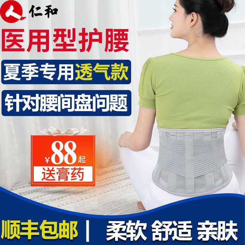 醫用護腰帶腰間盤勞損突出治療器腰肌夏季薄款腰托夏天醫療束腰帶