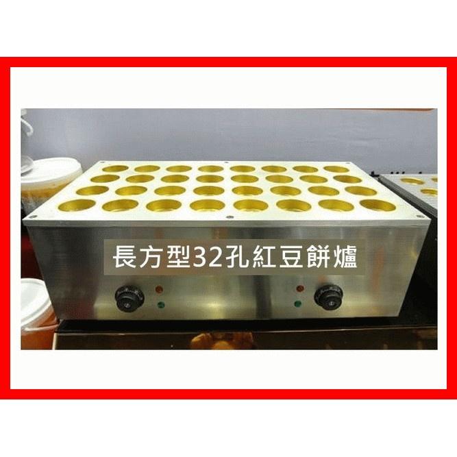台灣[廠商直送] 長方型電熱32孔紅豆餅機 車輪餅機