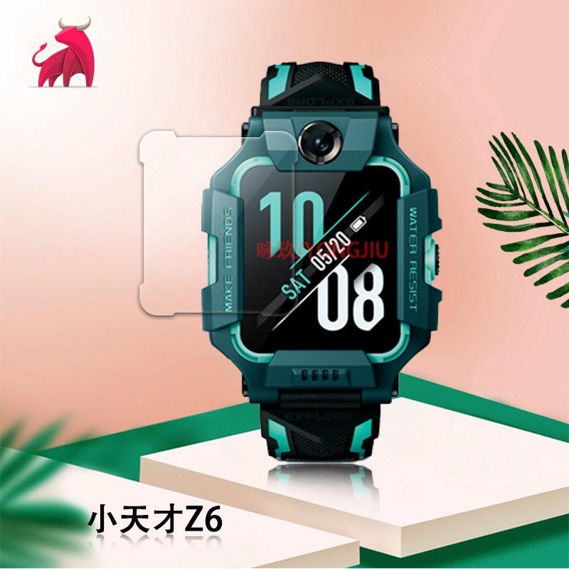 蘿蔔·小天才Z6手錶保護貼 小天才Z6鋼化玻璃膜 智能電話運動保護貼膜