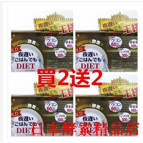現貨充足【買2送2】日本正品 新谷酵素30包入 加強黃金版NIGHT DIET 夜遲 酵素 王樣加強版果蔬精華