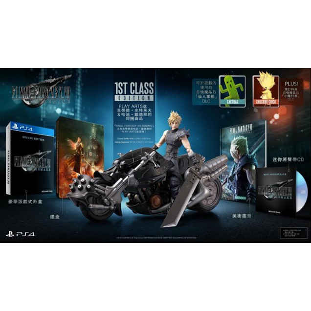 PS4 太空戰士7 重製版  典藏版 Final Fantasy VII FF7(含首批特典)