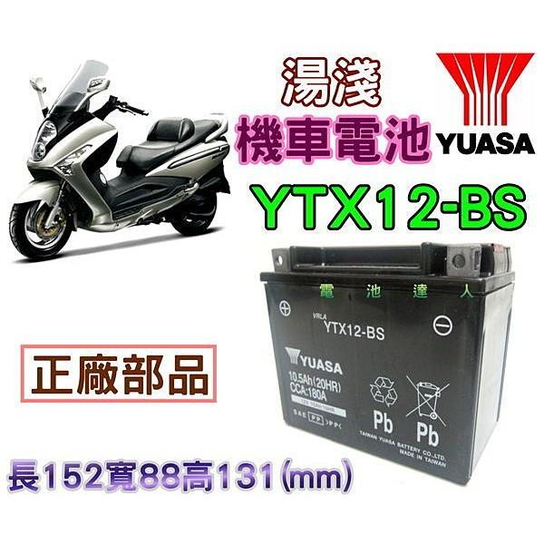 湯淺YUASA 12號機車電池 YTX12-BS GTX12-BS 另售 4號 5號 7號 10號