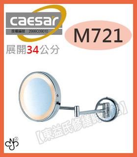 【東益氏】CAESAR凱撒 8'' 銅伸縮活動燈鏡 M721 化妝鏡 修容鏡 伸縮活動放大鏡 彰化縣