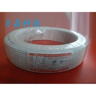 【才嘉科技】(白紅黑黃綠色)PVC電線 3.5mm平方 1C 配電盤配線 耐壓600V 台灣製 7芯絞線 每米20元 高雄市