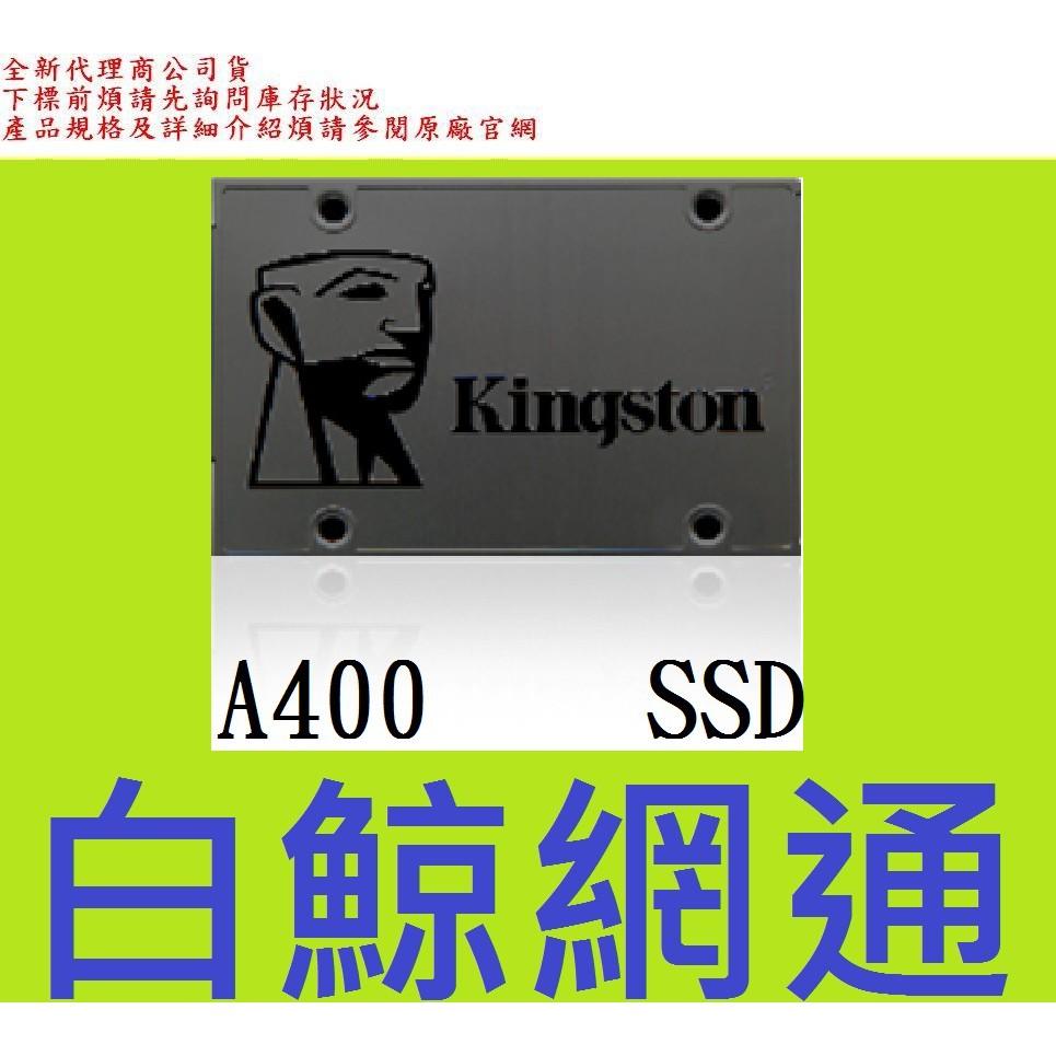 金士頓 Kingston A400 2.5吋 240G 240GB SA400S37 SSD非 as340 apacer