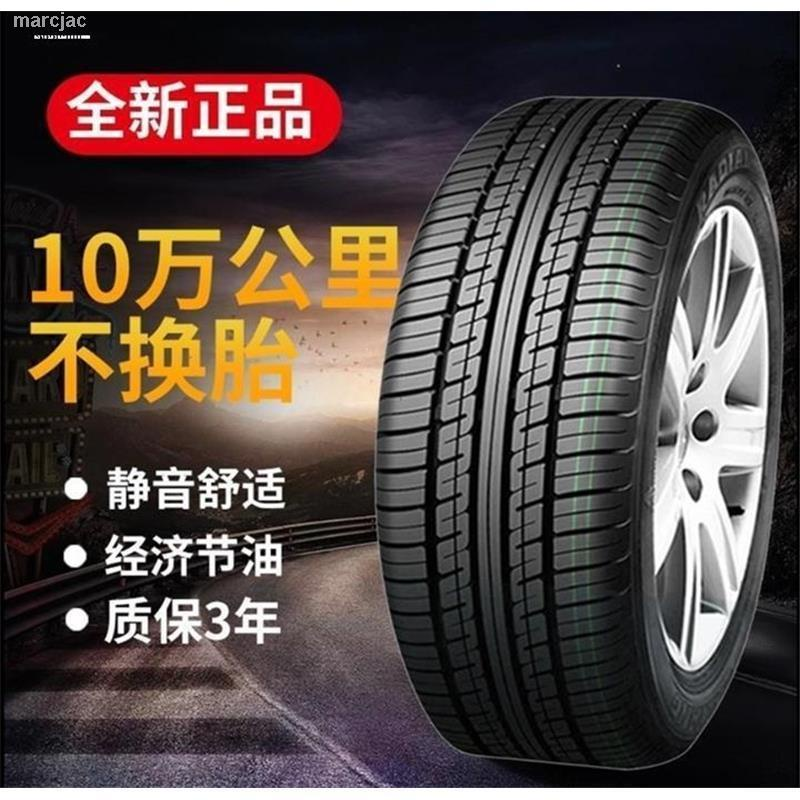 新品上市☒✇☍現貨  汽車輪胎205/55R16 適配明銳馬自達6思域世嘉榮威350卡羅拉