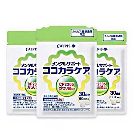 【最新日期】日本直購 CALPIS 可爾必思 可欣可雅C23加氏乳酸桿菌 乳酸菌 益生菌