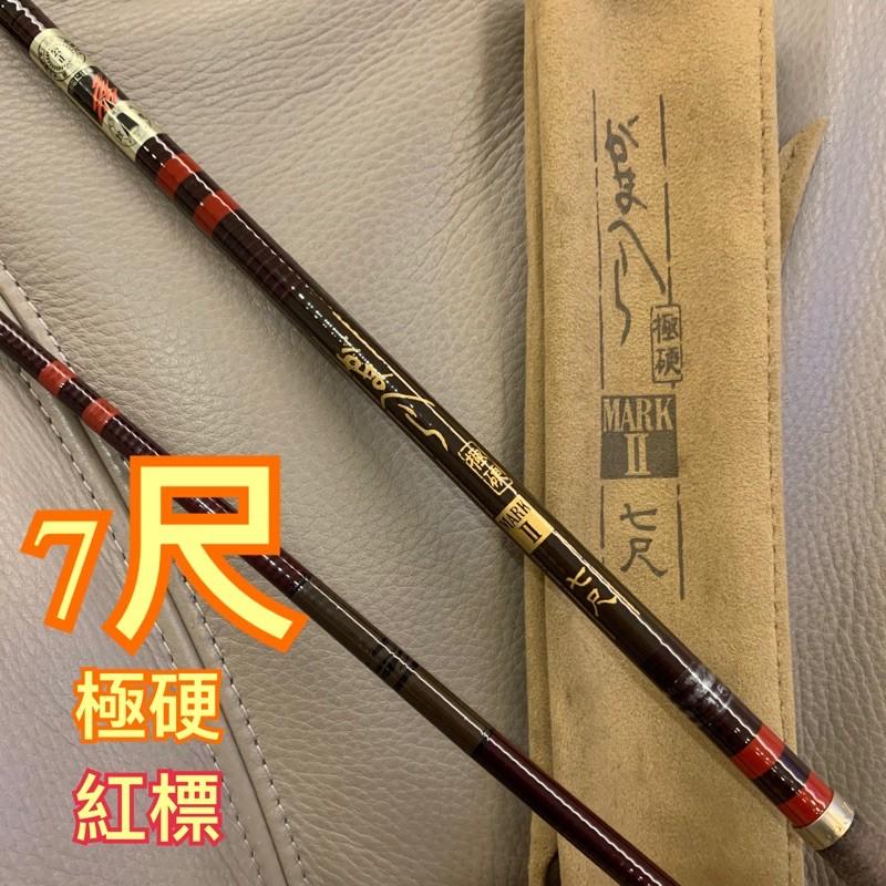 伽瑪卡茲 Gamakatsu 7尺 極硬 Mark2 日本🇯🇵製 並繼竿 蝦竿 鯽魚竿 非蝦翔
