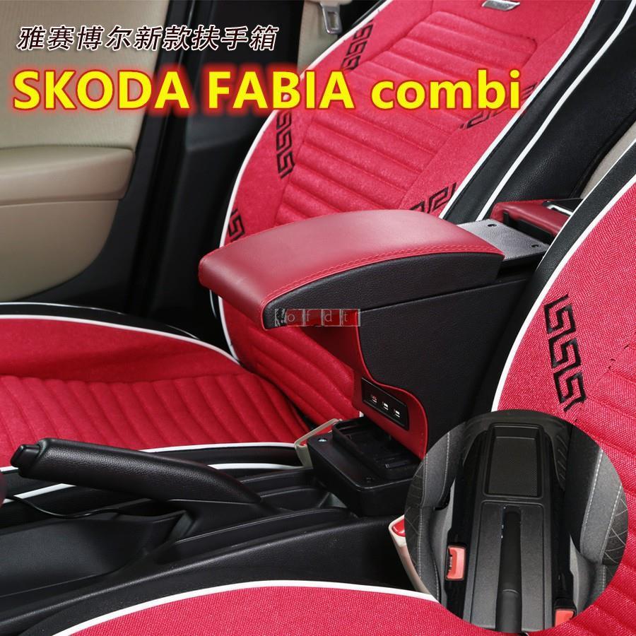 Škoda Fabia Combi 專用 中央扶手 扶手箱 FABIA MK3 專用款扶手箱 USB充電 置杯架 儲物