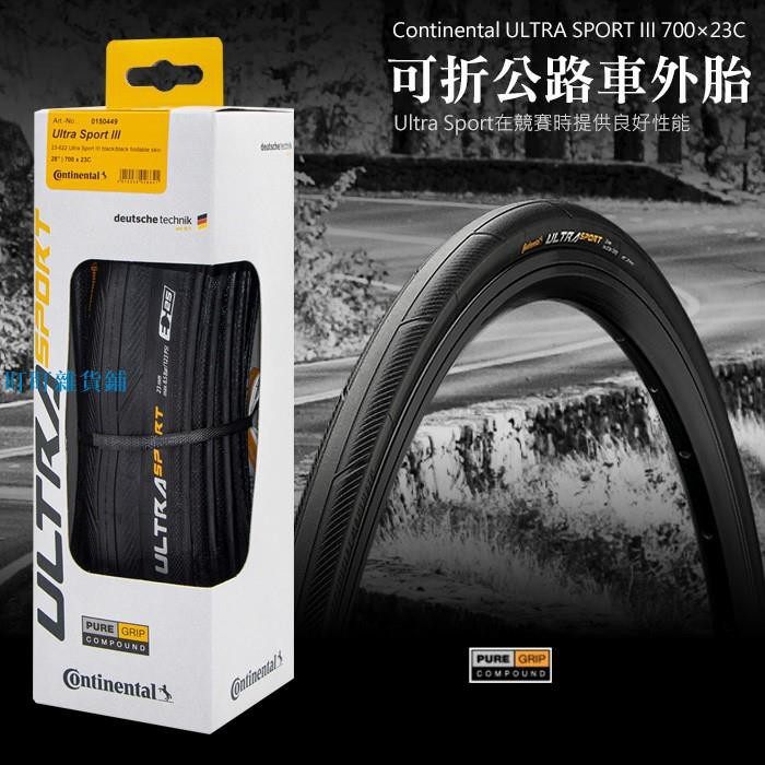 馬牌 ULTRA SPORT III 700×23C 700x25C兩外胎+兩內胎 自行車車外胎 公路車胎 防刺外