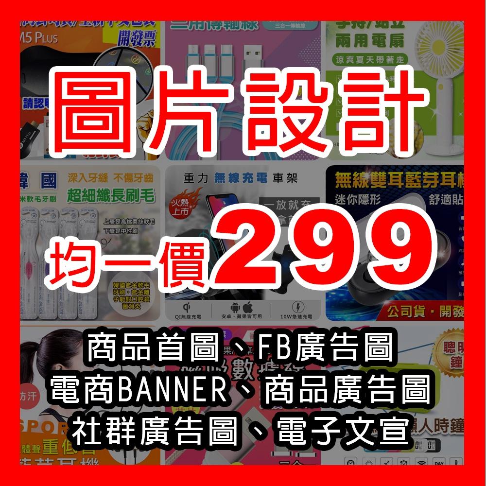 [百變花漾蝦皮賣場設計] 設計 美編設計 banner  商品美編 平面設計 菜單設計 廣告設計 圖片設計 網頁設計