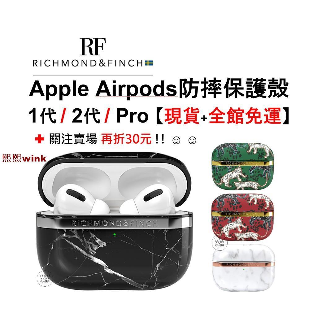瑞典RF Apple AirPods pro 1 2代 防摔 保護殼 支援無線充電 臺灣公司貨 原廠正品