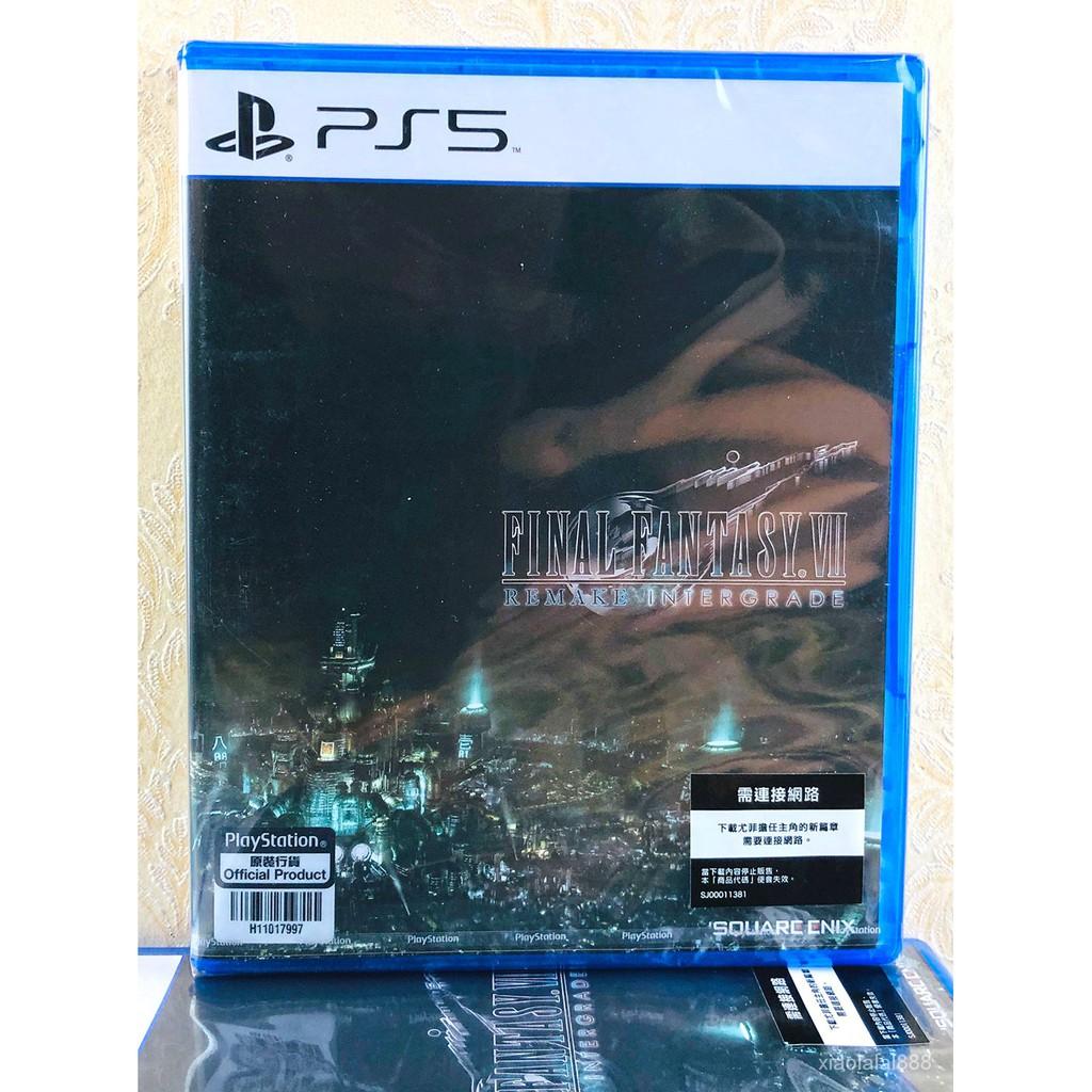 【優質】PS5遊戲 最終幻想7 重置版FF7 FINAL FANTASY 中文含尤菲DLC 現貨 maVL