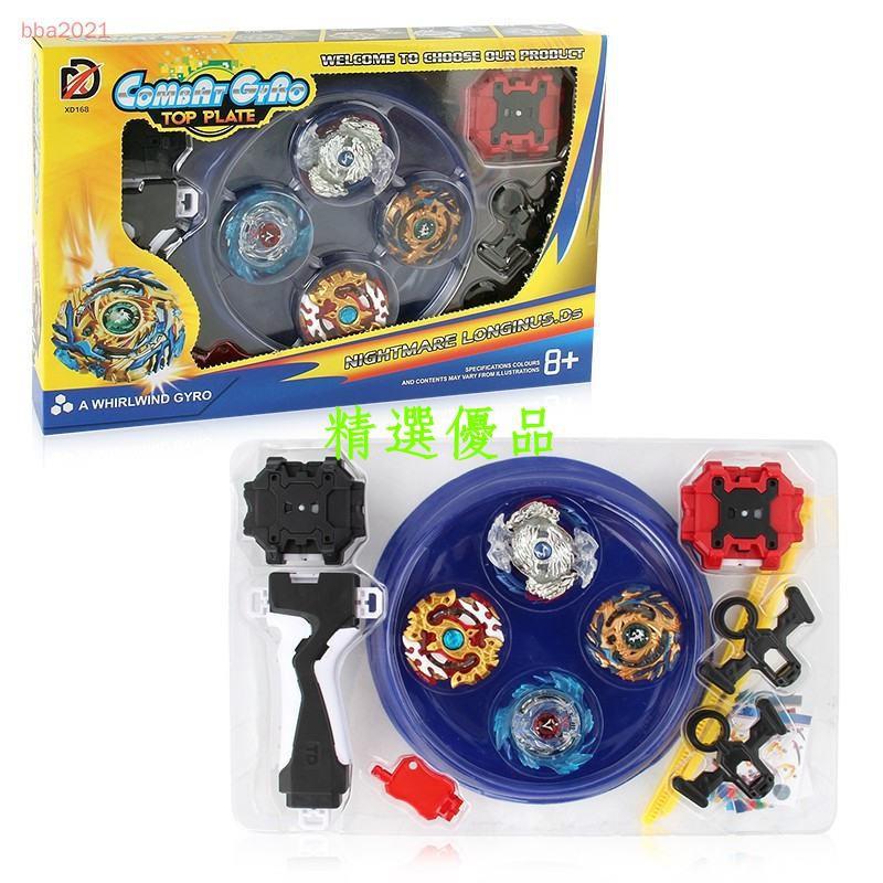 ㊗玩具 可拆卸組裝  兒童節禮物 戰鬥陀螺套裝 競技戰鬥盤陀螺  4顆陀螺 2組發射器 一握把 2個拉繩 1陀螺盤