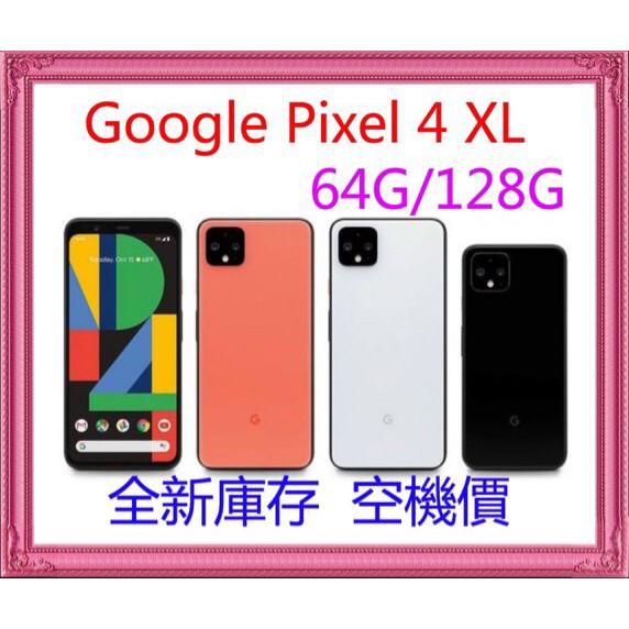 保固1年 原廠盒裝 谷歌Google Pixel 4 /Pixel 4XL(送鋼化膜+保護套)64G 5.7吋 全新庫存