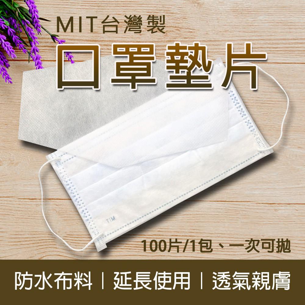 台灣24H出貨【MIT口罩墊片】拋棄式 一次 口罩防護墊 不織布墊片內襯墊 口罩 拋棄式口罩防護墊 口罩濾材 口罩內襯