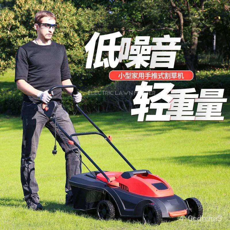 電動割草機小型家用電動手推式草坪機插電式修剪機除草機割草車