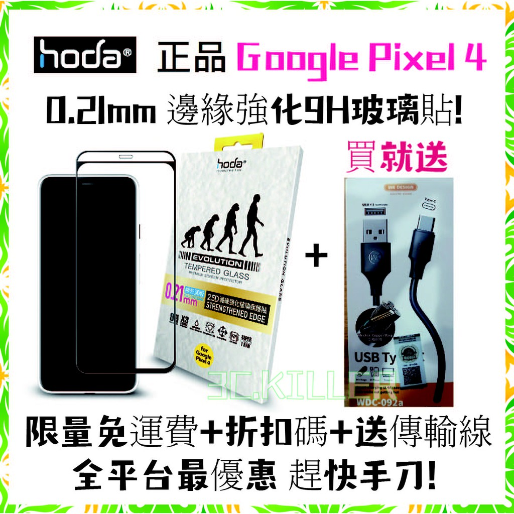 Pixel4 hoda 5.7吋2.5D隱形進化版邊緣強化滿版9H鋼化玻璃保護貼 0.21mm (預購款) Google