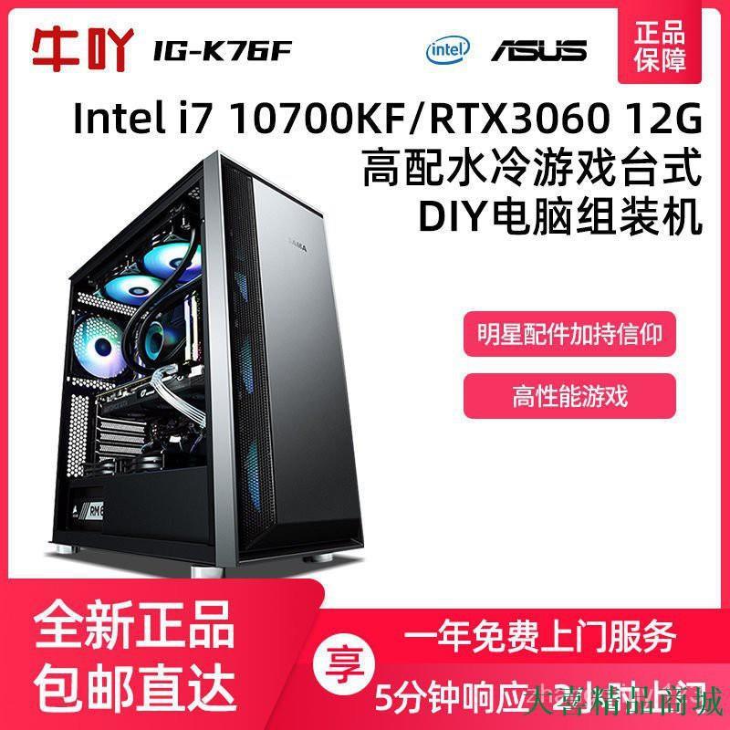 Intel i7 10700KF/RTX3060 12G高配水冷遊戲臺式DIY電腦組裝機