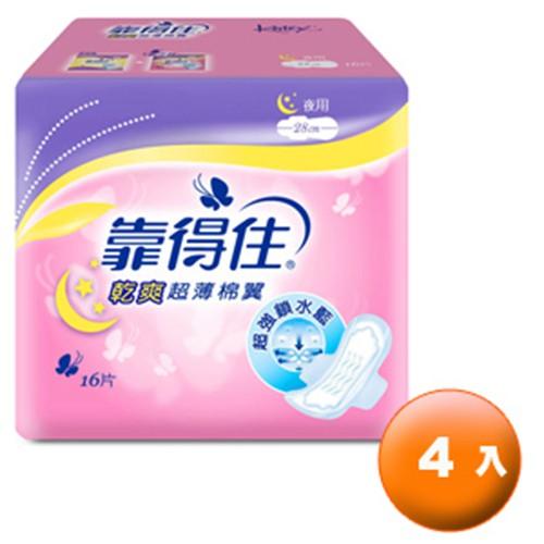 靠得住 乾爽 超薄棉翼 衛生棉 夜用 28cm (16片x4包)/組【售完為止】【康鄰超市】