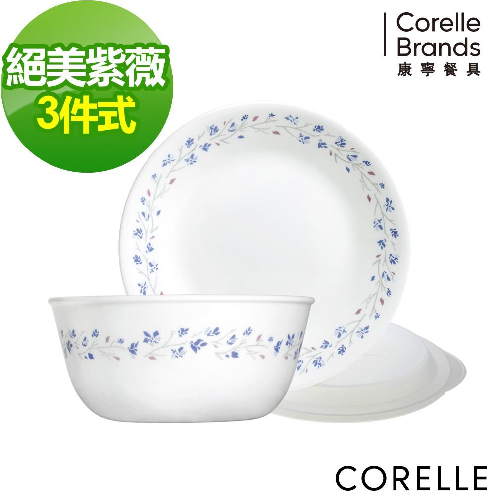 【美國康寧 CORELLE】康寧絕美紫薇3件式餐盤組(C02)