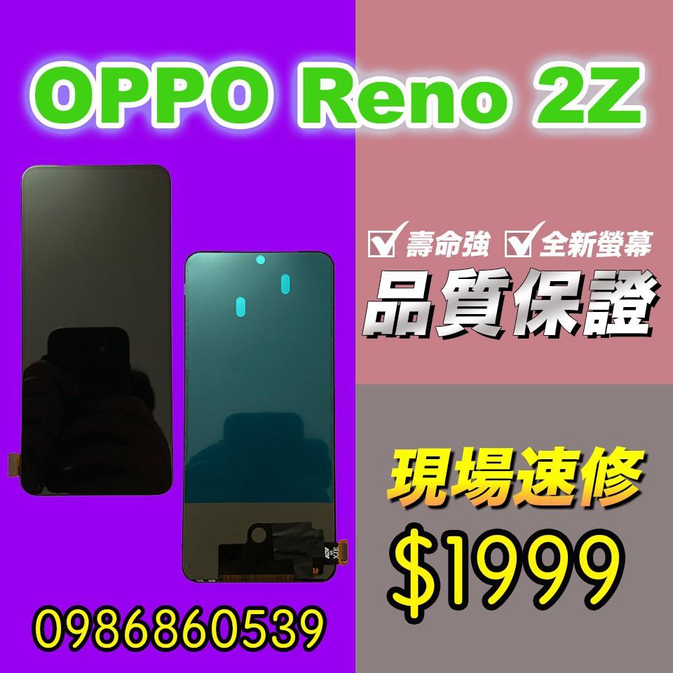 【新品免運】oppo螢幕OPPO RENO2Z螢幕 螢幕總成 觸控螢幕 螢幕破 不顯示 花屏 維修更換 歐珀