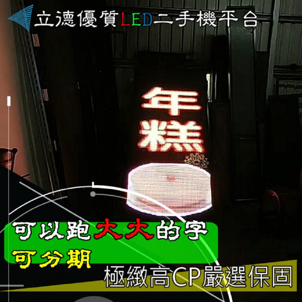 【立德光電】二手嚴選 LED字幕機 優質二手 跑馬燈 廣告招牌 電子看板 電視牆 招牌 二手機  含有保固一年