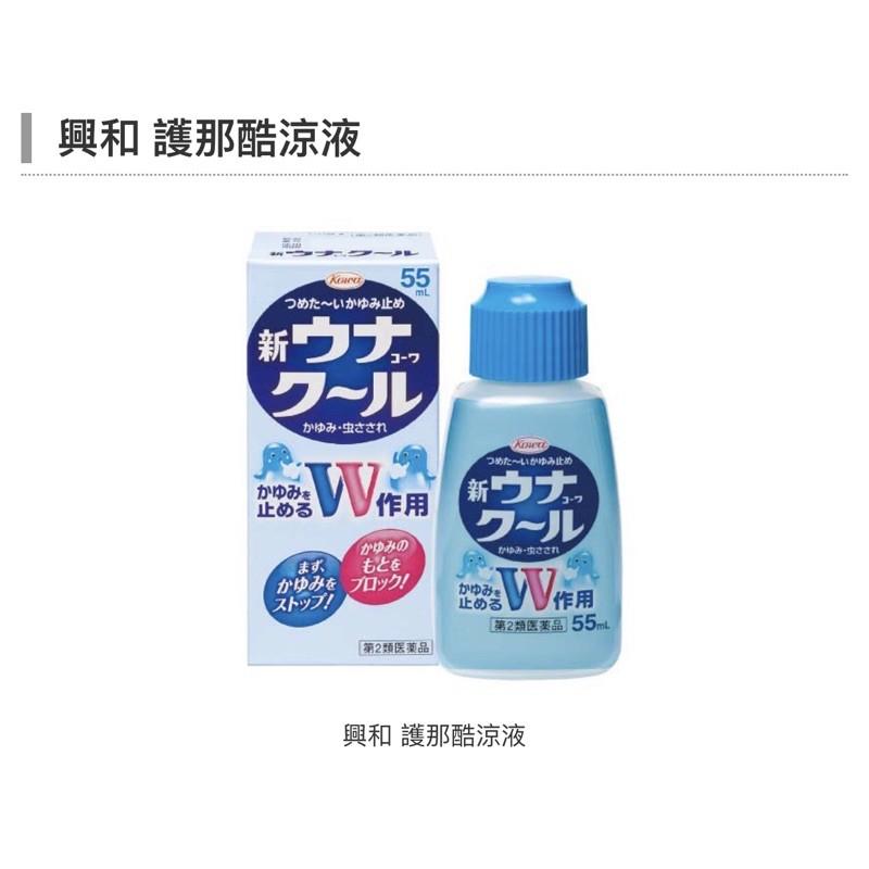 日本帶回👍🏻全新現貨💕藍色膠水頭款 蚊蟲叮咬止癢液55ml 興和 護那酷涼液