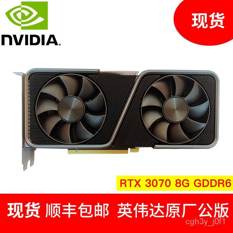 現貨 英偉達NVIDIA RTX 3070 8G 原廠公版顯卡3090/3080/3070諮詢