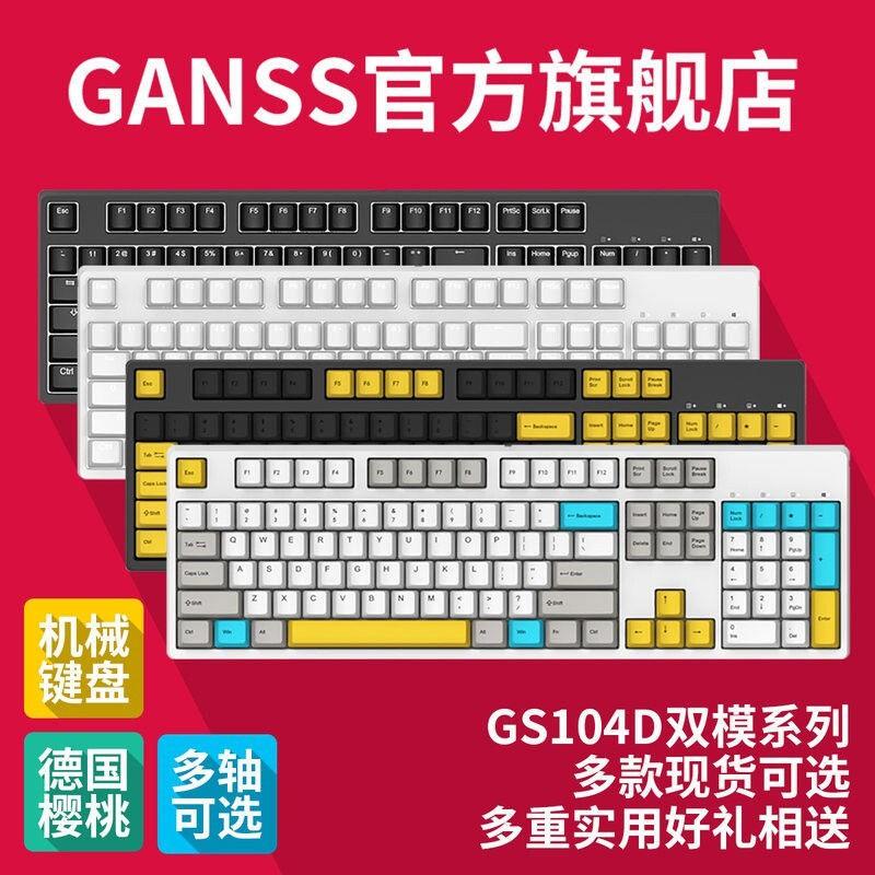 【折扣優惠】GANSS高斯GS104D藍牙5.0雙模Cherry軸機械鍵盤機械鍵盤游戲鍵盤