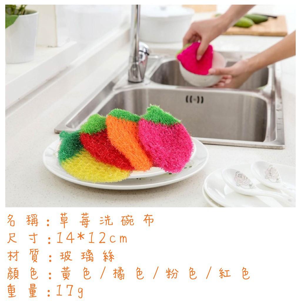 🍋現貨在台🍋韓國 草莓菜瓜布 洗碗布 草莓 不沾油 四色 抹布 廚房B13
