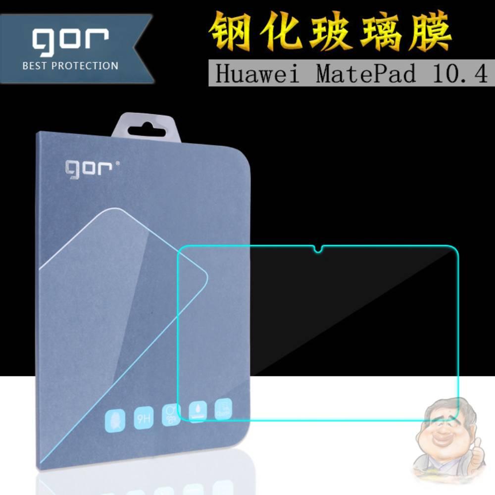 GOR 華為 MatePad 10.4吋 平板鋼化玻璃保護貼 現貨
