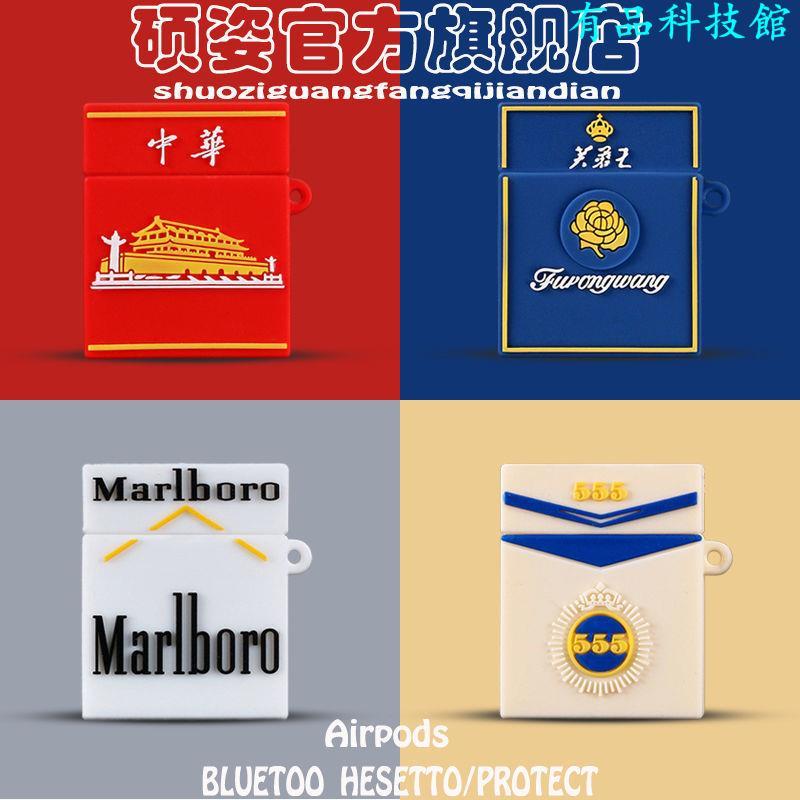 【有品科技館】創意煙盒Airpods Pro3代耳機套蘋果無線藍牙1/2硅膠中華保護殼軟