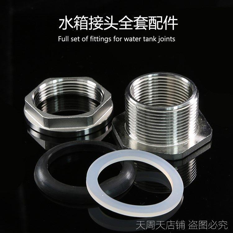 (水箱接頭)(接頭304不銹鋼水箱接頭6分1寸配件水塔水池水桶排水加長內外絲1.2寸5
