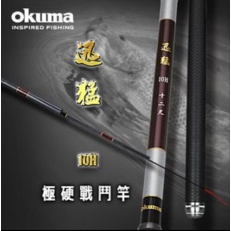 OKUMA迅猛10H極硬調戰鬥手竿 12尺13尺15尺池釣竿 福壽魚 虱目魚 吳郭魚40T碳布
