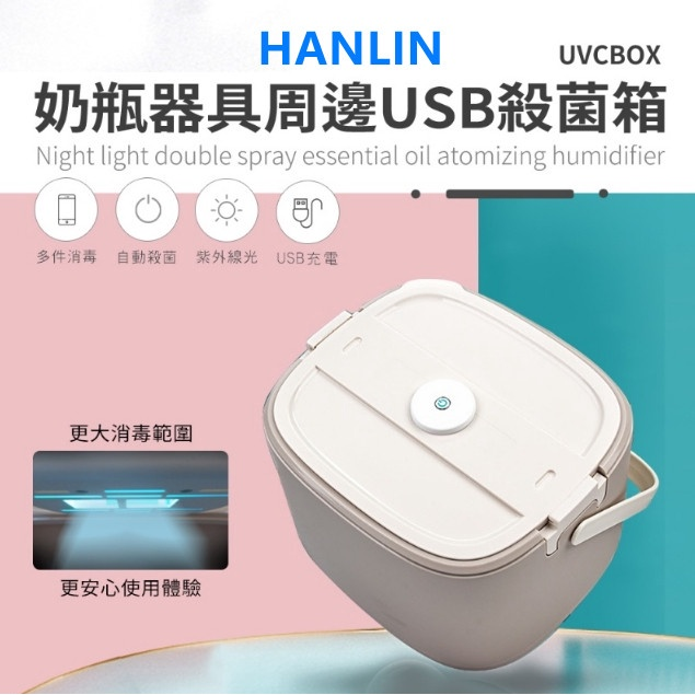 HANLIN-UVCBOX 奶瓶器具周邊USB殺菌箱 除菌盒 除菌機 殺菌機 消毒器 紫外線殺菌盒 防疫消毒