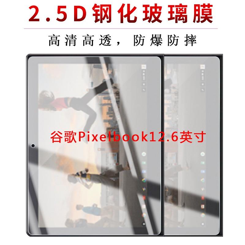Google谷歌Pixel Slate平板電腦鋼化玻璃膜Pixelbook二合一筆記本屏幕保護膜12.6英寸防爆