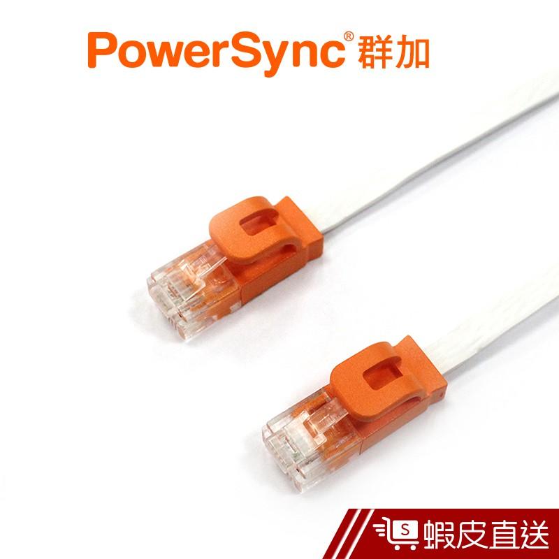 PowerSync CAT.6 超薄1.45mm扁線網路線 群加 蝦皮直送 現貨