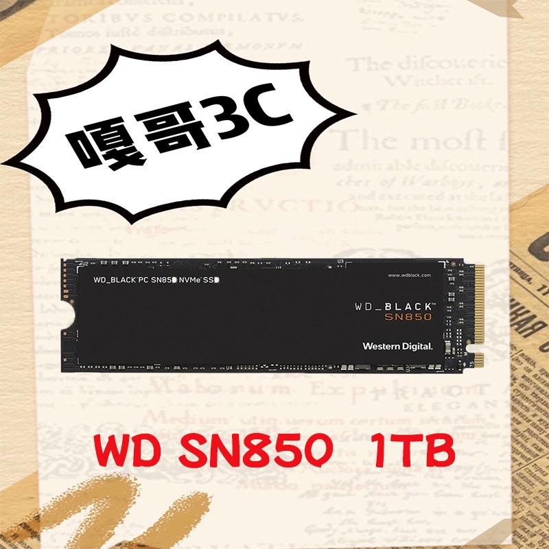 【嘎哥3C含稅附發票】WD威騰 SN850 1TB 無散熱片 Gen4 PCIe x4/電競級/SSD固態硬碟