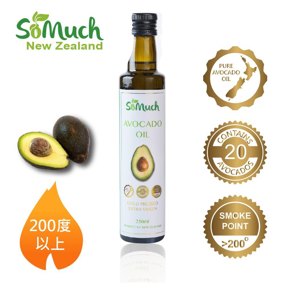 【壽滿趣-Somuch】頂級冷壓初榨酪梨油(250ml )