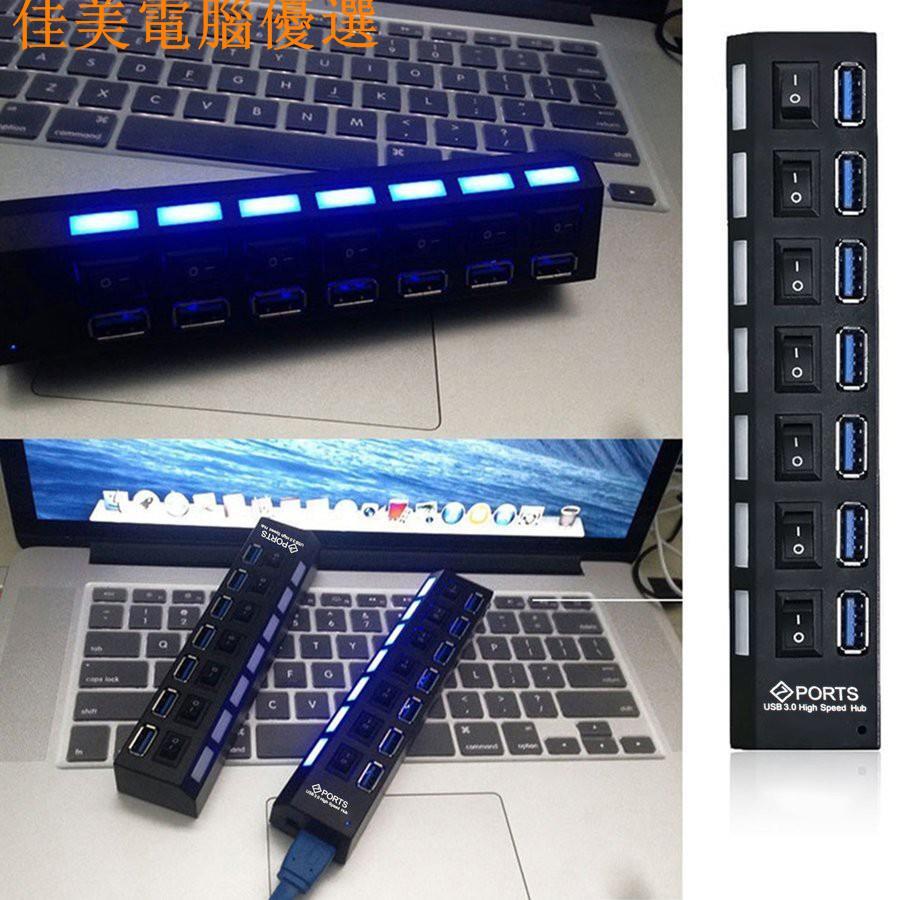 電腦配件💕【現貨】獨立7口3.0hub集線器 USB3.0集線器帶電源 USB高速HUB 美規