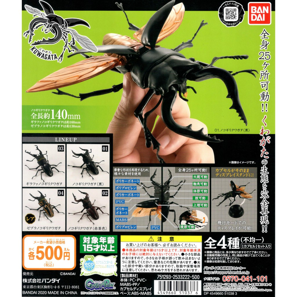 💁🏻♀️九創OHGACHA💁🏻♂️日本正品BANDAI扭蛋《鍬形蟲環保扭蛋》