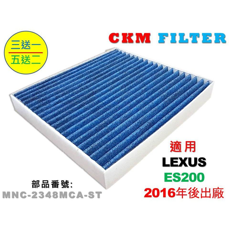 【CKM】凌志 LEXUS ES200 16- 超越原廠正廠 抗菌 抗敏 PM2.5 活性碳冷氣濾網 靜電濾網 空氣濾網