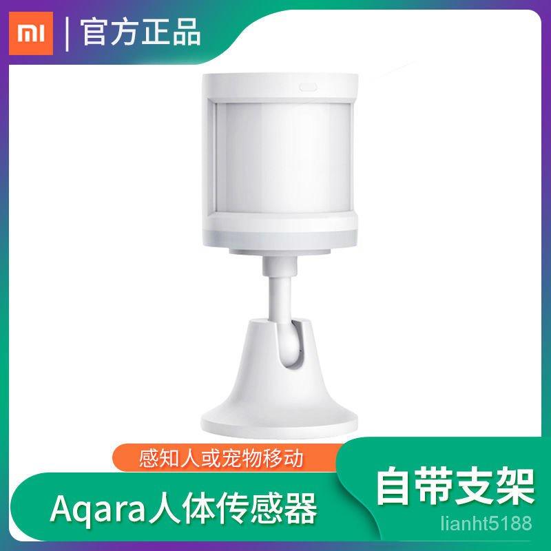 【新品】Aqara人體傳感器紅外線光照感應器無線光照度感應燈控開關正品 ZTMJ