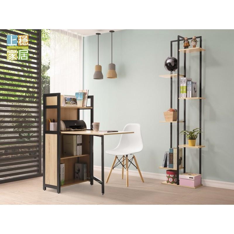 〈上穩家居〉尼羅3.3尺收合書桌櫃組 書架 書桌 20505A47703